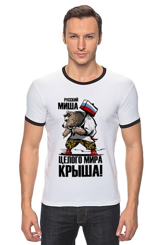 Футболка Рингер Printio Русский миша, целого мира крыша! комплект семейного белья василиса милая роща 4266 1 70x70 c рб
