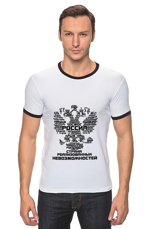 Футболка Рингер Printio Россия