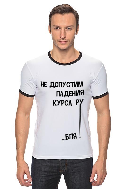 Футболка Рингер Printio Курс рубля! футболка рингер printio война никогда не меняется