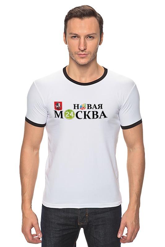 Футболка Рингер Printio Новая москва 24 (официальное сми столицы) огни столицы москва территория призраков