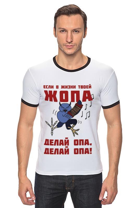 Футболка Рингер Printio Не падай духом! футболка рингер printio война никогда не меняется