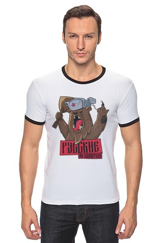 Футболка Рингер Printio Русские не сдаются футболка рингер printio война никогда не меняется