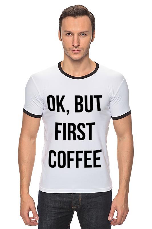 Футболка Рингер Printio Хорошо, но сначала кофе! майка классическая printio ho ho ho