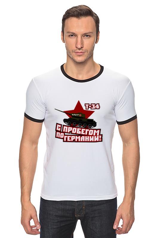 Футболка Рингер Printio С пробегом по германии авито авто с пробегом в ишимбае