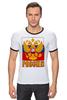 """Футболка """"Рингер"""" (Мужская) """"Россия герб"""" - патриот, флаг, родина, триколор, горжусь"""