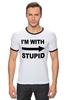 """Футболка """"Рингер"""" (Мужская) """"I'm with stupid"""" - идиот, придурок, i'm with stupid, i m with stupid, я с придурком"""