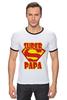"Футболка ""Рингер"" (Мужская) ""супер папа"" - папа, super papa, лучший папа"