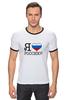 """Футболка """"Рингер"""" (Мужская) """"Я люблю Россию!"""" - патриот, россия, я люблю россию"""