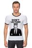 "Футболка Рингер ""Don't lecture me! Lavrov"" - россия, russia, лавров, lavrov, weloverov"