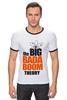 """Футболка """"Рингер"""" (Мужская) """"Теория большого Бадабума"""" - the big bang theory, пародия, теория большого взрыва, bada boom"""
