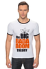 "Футболка Рингер ""Теория большого Бадабума"" - the big bang theory, пародия, теория большого взрыва, bada boom"