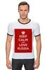 """Футболка Рингер """"KEEP CALM AND LOVE RUSSIA"""" - россия, russia, путин, putin, designministry"""
