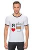 """Футболка """"Рингер"""" (Мужская) """"Я люблю кофе"""" - любовь, я, кофе, coffee"""