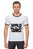 """Футболка Рингер """"World of Tanks"""" - world of tanks, танки, wot, tanks"""