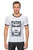 "Футболка ""Рингер"" (Мужская) ""Путин"" - путин, президент, putin, president"