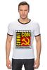 "Футболка ""Рингер"" (Мужская) ""Moscow Commie Con"" - ссср, пародия, коммунизм, серп и молот, comic com"