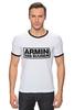 """Футболка """"Рингер"""" (Мужская) """"Армин ван Бюрен (Armin van Buuren)"""" - club, клуб, armin van buuren, армин ван бюрен, клубная музыка"""