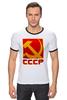 """Футболка Рингер """"СССР (Серп и молот)"""" - ссср, россия, коммунизм, коммунист, серп и молот"""