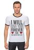 """Футболка """"Рингер"""" (Мужская) """"Любовь до гроба!"""" - любовь, сердца, love you forever"""