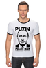 """Футболка """"Рингер"""" (Мужская) """"Путин (Putin)"""" - путин, putin, вежливый человек, polite man, политик"""