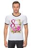 """Футболка """"Рингер"""" (Мужская) """"Поздравляем с 8 марта!"""" - цветы, 8 марта, международный женский день"""
