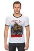 """Футболка Рингер """"Это Россия"""" - россия"""