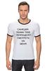 """Футболка """"Рингер"""" (Мужская) """"ОБАМА"""" - футболки, обама, путин, санкции, новые прикольные футболки, футболки санкции"""