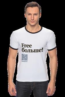 "Футболка Рингер ""Коммерсантъ. Free больше!"" - сми, политика, коммерсантъ, free больше, социум"