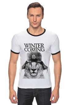 """Футболка Рингер """"WINTER IS COMING"""" - лев, lion, игра престолов, winter is coming, game of thrones"""