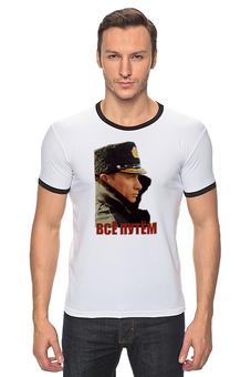 """Футболка """"Рингер"""" (Мужская) """"Женская футболка с Путиным"""" - путин, putin, все путем, одежда с путиным"""