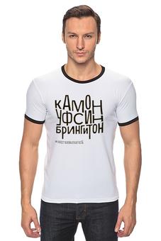 """Футболка Рингер """"Кам он УФСИН бринг ит он"""" - навальный четверг"""