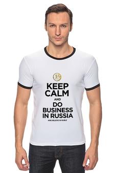 "Футболка Рингер ""KEEP CALM by KKARAVAEV.ru"" - business, keepcalm, рубль, ruble, бизне"