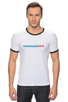 """Футболка Рингер """"Навальный 2018"""" - навальный, выборы, 2018, navalny, my-navalny"""