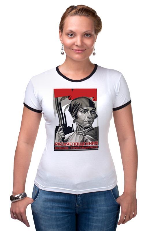 Футболка Рингер Printio Раскрепощенная женщина - строй социализм! лонгслив printio раскрепощенная женщина строй социализм
