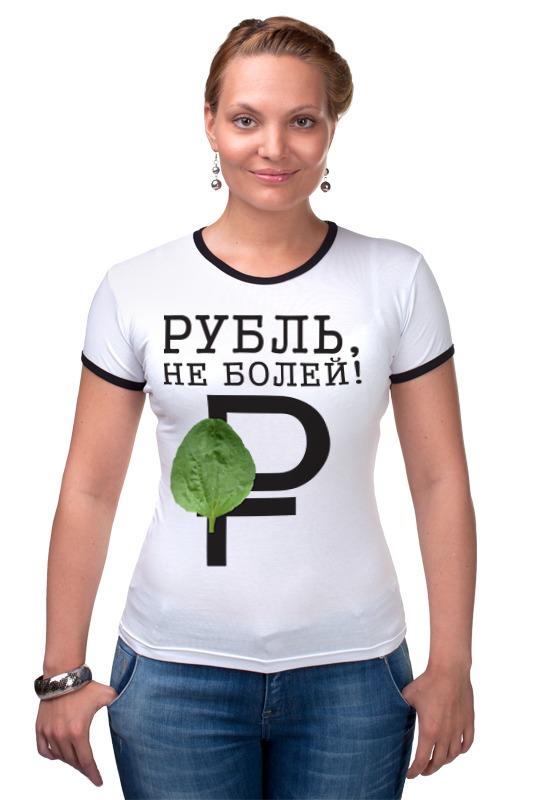 Футболка Рингер Printio Рубль, не болей! футболка рингер printio война никогда не меняется