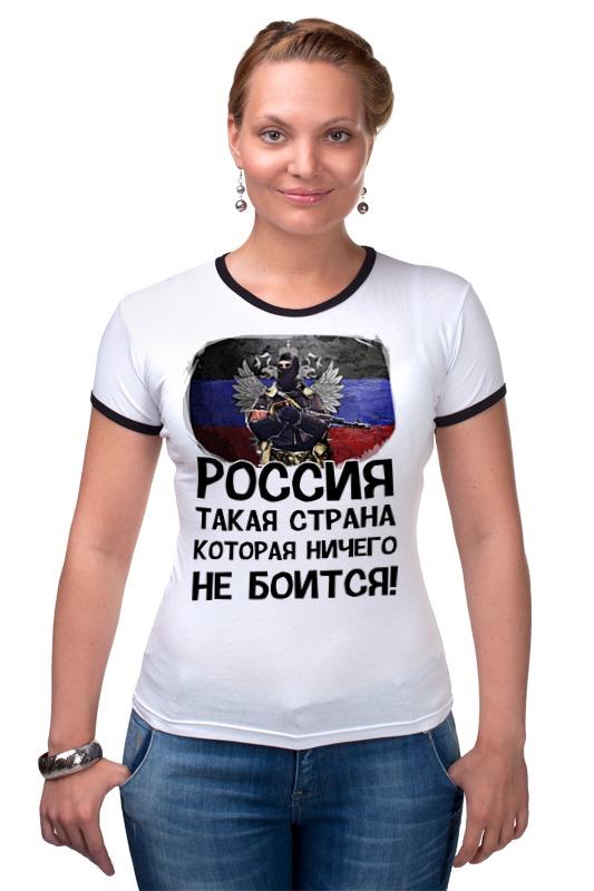 Футболка Рингер Printio Россия ничего не боится! футболка рингер printio война никогда не меняется