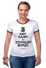 "Футболка Рингер ""КИП КАЛМ by K.Karavaev"" - russia, putin, keep, calm, karavaev"