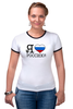 """Футболка """"Рингер"""" (Женская) """"Я люблю Россию!"""" - патриот, россия, я люблю россию"""