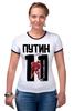 "Футболка ""Рингер"" (Женская) ""ПУТИН 11 Хоккеист"" - путин, putin, легенда, хоккеист, deisgnministry"