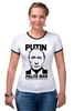 """Футболка """"Рингер"""" (Женская) """"Путин - вежливый человек"""" - любовь, россия, путин, президент, кумир"""