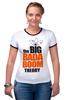"""Футболка """"Рингер"""" (Женская) """"Теория большого Бадабума"""" - the big bang theory, пародия, теория большого взрыва, bada boom"""