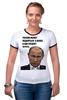"Футболка Рингер ""Путин"" - владимир, россия, герой, путин, putin, вова, презитент"