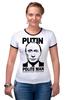 """Футболка """"Рингер"""" (Женская) """"Путин (Putin)"""" - путин, putin, вежливый человек, polite man, политик"""