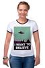"""Футболка """"Рингер"""" (Женская) """"Хочется верить..."""" - космос, инопланетяне, нло, секретные материалы, пришельцы"""