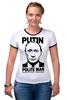 """Футболка """"Рингер"""" (Женская) """"Путин вежливый человек"""" - русский, россия, путин, президент, putin, вежливый, политик"""