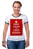 "Футболка ""Рингер"" (Женская) ""KEEP CALM AND LOVE RUSSIA"" - россия, russia, путин, putin, designministry"