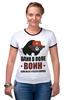 """Футболка Рингер """"Один в поле воин, если он по-русски скроен"""" - арт, bear, медведь, россия, russia, прикольные надписи, путин, putin, патриотические футболки, ушанка"""