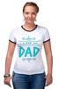 """Футболка """"Рингер"""" (Женская) """"Я люблю папу"""" - папа, father, papa, dad"""