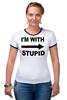 "Футболка ""Рингер"" (Женская) ""I'm with stupid"" - идиот, придурок, i'm with stupid, i m with stupid, я с придурком"