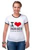 "Футболка ""Рингер"" (Женская) ""I love horses"" - лошадь, лошади, я люблю, horses"